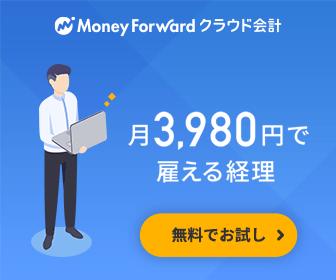 マネーフォワードクラウド会計/確定申告バナー